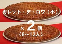 ガレット・デ・ロワ(小)×2個〈8〜12人〉