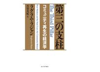 ラグラム・ラジャン『第三の支柱』