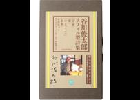 谷川俊太郎『谷川俊太郎リフィル型詩集「宇宙/愛/いま、ここ/未来』