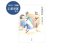 乙武 洋匡/杉山文野『ヒゲとナプキン』