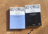 サイモン・シン『暗号解読 ・上』