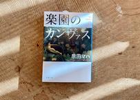 原田マハ『楽園のカンヴァス』