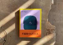 上田歩武『ひまつぶ刺しゅう』