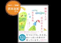 武田友紀 『繊細さんが「自分のまま」で生きる本 繊細さは幸せへのコンパス』