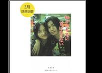 星野博美『転がる香港に苔は生えない』