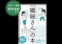 武田友紀『「気がつきすぎて疲れる」が驚くほどなくなる 「繊細さん」の本』