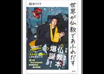 稲田ズイキ『世界が仏教であふれだす』