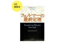 サイモン・シン『フェルマ-の最終定理』