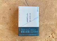 井上大輔『マーケターのように生きろ―「あなたが必要だ」と言われ続ける人の思考と行動』