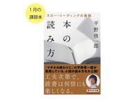 平野啓一郎『本の読み方 スロー・リーディングの実践』