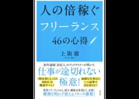 上阪 徹『人の倍稼ぐフリーランス46の心得』