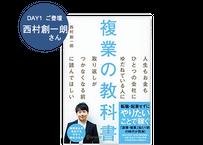 西村創一朗『複業の教科書』