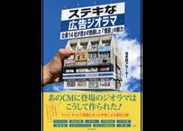 情景師アラ-キ-『ステキな広告ジオラマ』