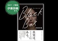 伊藤詩織『Black Box』