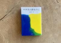 平野啓一郎『マチネの終わりに』