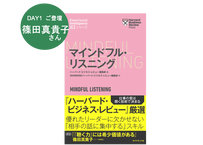 ハーバード・ビジネス・レビュー編集部『マインドフル・リスニング』
