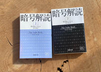 サイモン・シン『暗号解読 ・下』