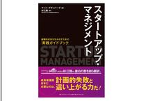 著:マット・ブランバ-   訳:杉江陸『スタートアップ・マネジメント 』