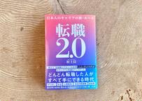 村上臣『転職2.0     日本人のキャリアの新・ルール』