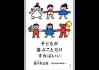 佐々木正美『子どもが喜ぶことだけすればいい』