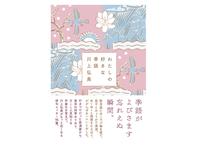 川上弘美『わたしの好きな季語』
