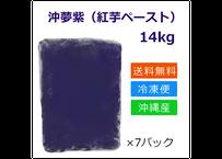 沖夢紫ペースト 14kg(2kg×7パック)