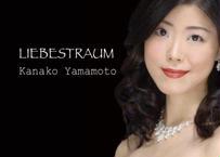 <CD>LIBESTRAUM 〜愛の夢〜