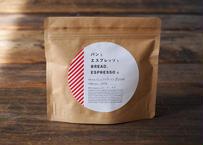 【嵐山庭園】パンとエスプレッソと Blend 200g