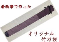 着物帯で作ったオリジナル竹刀袋<茶-1> 送料¥520