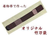 着物帯で作ったオリジナル竹刀袋<茶-2>  送料¥520