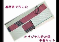 着物帯で作ったオリジナル竹刀袋+巾着セット 送料¥ 520