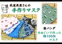 武道具屋さんの手づくりマスク!Mサイズ 手拭 笹パンダ 送料¥150---