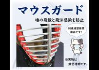 剣道用マスク「マウスガード」 送料¥150
