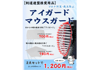「アイガード」+「マウスガード」セット 送料¥200