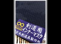 剣道用インナーマスク 日本剣道具製作所 面マスク 大サイズ 送料¥150