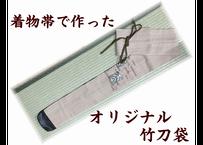 着物帯で作ったオリジナル竹刀袋<うす茶>  送料¥520