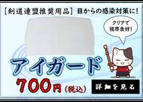 目からの感染対策に「アイガード」 送料¥150