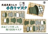 武道具屋さんの手づくりマスク!Lサイズ⑦ 送料¥150
