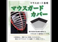 剣道マスク 「マウスガード専用カバー」 送料¥150