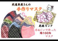 武道具屋さんの手づくりマスク!Mサイズ 手拭 花柄 ピンク 送料¥150