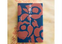 吉田簑助『文楽の女』