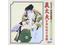 CD『菅原伝授手習鑑』寺子屋の段