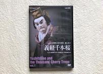 DVD『義経千本桜』VOL.1