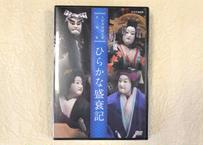 DVD『ひらかな盛衰記』