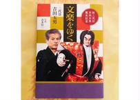 吉田玉男著『文楽をゆく』