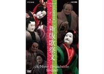 DVD 新版歌祭文