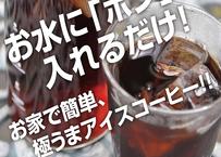 水出し珈琲パック(3P入り)