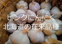 ピンクにんにくLLサイズ【無農薬・無化学肥料】5こ