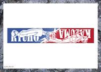 リバコメ!!×スクライド イベント開催記念マフラータオル
