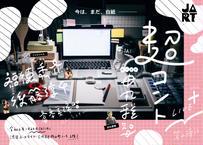 【ショートショート1篇 ※チケットなし】JART presents『超コントLIVE+』with 田丸雅智